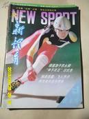 新体育1994.2 王军霞出道之前