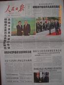 人民日报【2010年6月10日,胡主席会见乌兹别克斯坦总统】