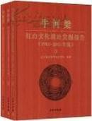 牛河梁:红山文化遗址发掘报告:1983-2003年度(盒精)