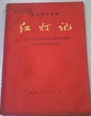 革命现代京剧【红灯记】1970年5月演出本主要唱段选辑/   品好06/1-6