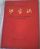 革命现代京剧--【沙家浜】1970年5月修订本本主要唱段选辑/   品好06/1-6
