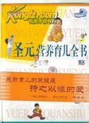 圣元营养育儿全书 中国工程院院士 著名儿科专家 胡亚美 大16开精装433页价268元