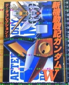 日版新机动战记高达W-机动战士高达W-データコレクション