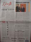 人民日报【2010年9月3日,胡主席同乌克兰总统会谈】