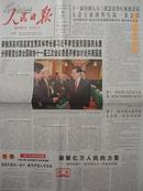 人民日报【2010年3月5日,胡主席看望政协委员】