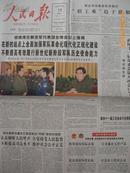 人民日报【2010年3月13日,胡主席会见解放军代表团】