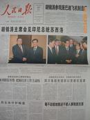 人民日报【2010年6月27日,胡主席会见印尼总统】