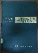 中国药物大全.中药卷一版一印