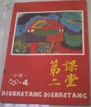 第二课堂1990年8月号总第48期