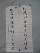中国书法家协会会员 高鹏 作 对联书法一幅  99*27厘米