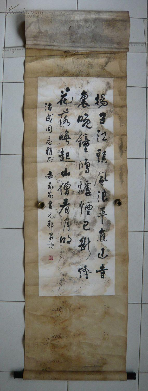 乐图南书法一幅(内芯92*31.5厘米)