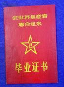 B200中国人民解放军毕业证(许光)