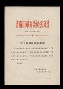 济南市革命委员会文件·关于启用公章的通知
