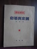 红色文献【国家与革命】列宁著解放社1950年出版