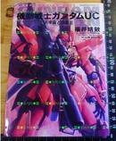 日版动漫收藏 机动战士高达UC 8 小说