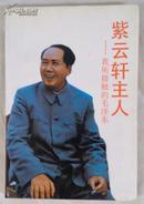 紫云轩主人——我所接触的毛泽东