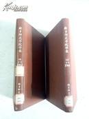 原版:新乡师范学院学报(5卷1-4,1964年+4卷1-4,1963年)二本16开精装