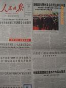 人民日报【2010年2月26日,胡主席会见赞比亚总统】
