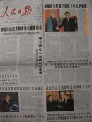 人民日报【2010年3月25日,胡主席会见阿富汗总统】