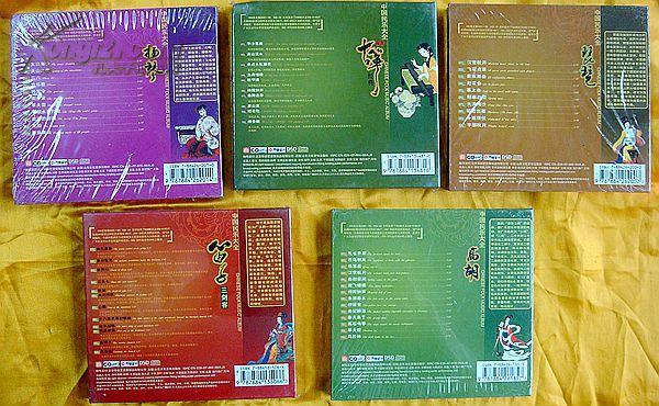 CD光盘    《中国民乐大全——扬琴、古筝、高胡、笛子、琵琶》(5盒未拆封)2007