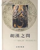 """胡汉之间―""""丝绸之路""""与西北历史考古(1.2)(精装)"""