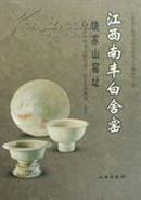 江西南丰白舍窑-饶家山窑址(精)