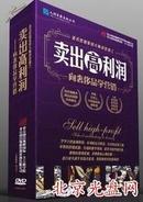 【特价】卖出高利润--向奢侈品学营销:赵龙博 (8DVD)