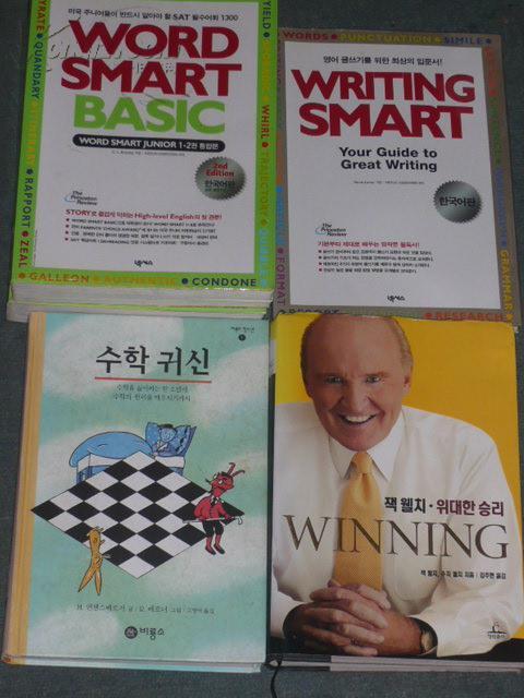 赢 위대한 승리(韩语原版,杰克·韦尔奇 著)/LJ