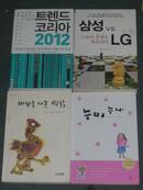 삼성 vs LG:그들 의 전쟁 은 계속 된다(韩语原版,三星和LG的竞争)/LJ