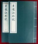黑龙江外记(16开线装 全一函二册 木板刷印)