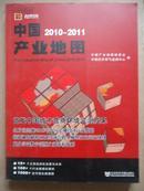 中国产业地图. 2010-2011