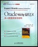 Oracle 9i&10g编程艺术(深入数据库体系结构)*绝对正版!