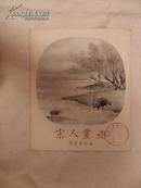 宋人画册(活页袋装)