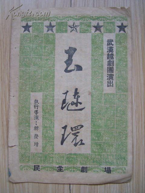 50年代武汉越剧团节目单:玉连环——金雅楼、筱灵凤、史翠贞等