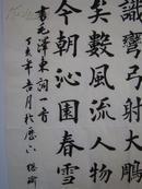 齐鲁实力派书法家韩继瑜楷书书法作品
