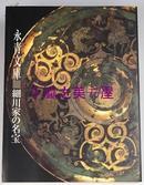 永青文库细川家的名宝/2002年/中国美术绘画书法茶道具工艺等190点/277页