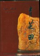 青芝田【青芝田490周年专集】1522-2012+2集+4集【共4本合售】
