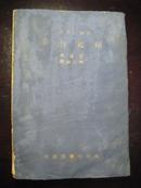 《印度自治》甘地著   潭云山译   中华民国24年(1935)   商务印书舘  一版一印