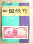中国纸币J