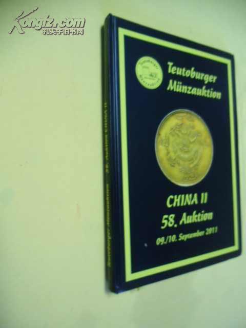 德文原版    中国钱币拍卖会 58.       Teutoburger Münz - Auktion 2011 CHINA II 精装 大开本