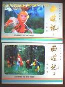 全新库存88年西游记剧照明信片,第1,2两辑20枚全,剧照人物摄影版合售。。