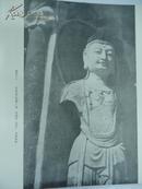 ※珍贵画册《麦积山石窟》(絹面精裝)1954年版