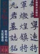 欧阳中石书:欧阳中石临元倪墓志 1999年版【原版书】