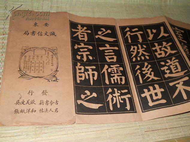 颜鲁公家庙碑【满洲国康德四年印刷发行】【折叠式】