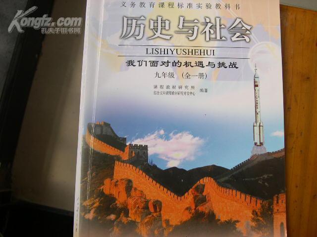 九年级全一册历史与社会 人教版图片
