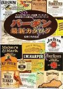 日版收藏-波本威士忌-鉴赏收藏-カタログ
