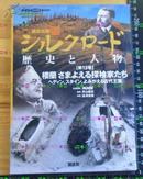 日版收藏 新シルクロード 新丝绸之路 歴史と人物〈第13巻〉