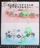 日版-沢杂-志登松子-串珠手工