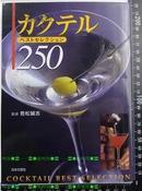 日版收藏.鸡尾酒カクテルベストセレクション250