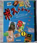 日版收藏 明信片大全集2 1200点ポストカードコレクション2